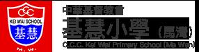 中華基督教會基慧小學(馬灣) Logo